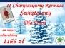 II Charytatywny Kiermasz Świąteczny -  16.12.2012